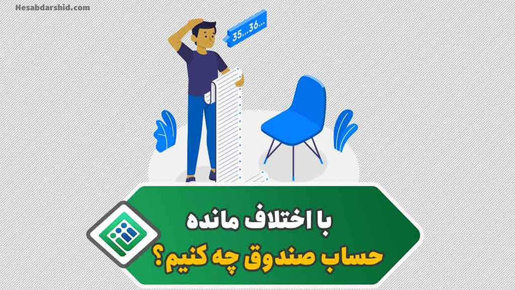 اموزش حسابداری رایگان- اختلاف مانده حساب صندوق
