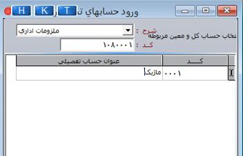 مثال برای تعریف حساب تفصیلی