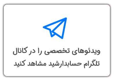 تلگرام حسابدارشید