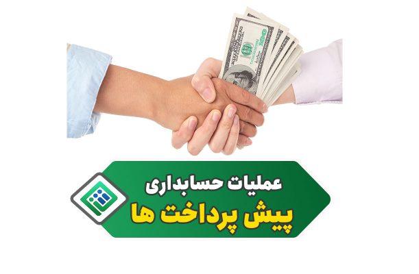 آموزش حسابداری رایگان-عملیات حسابداری پیش پرداخت ها