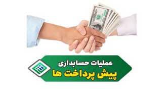 پیش پرداخت ها در عملیات حسابداری