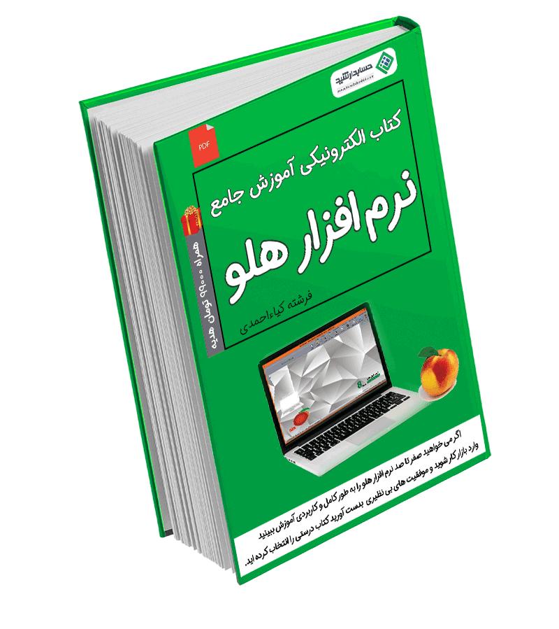 کتاب الکترونیکی آموزش نرم افزار هلو