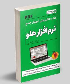 کتاب آموزش نرم افزار هلو PDF
