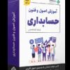 آموزش حسابداری پایه