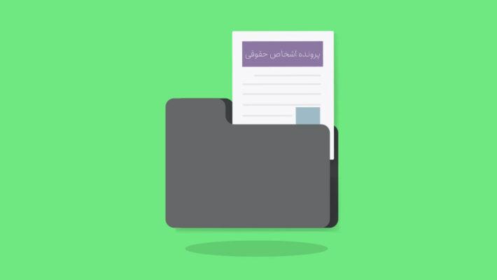 مدارک پرونده مالیاتی