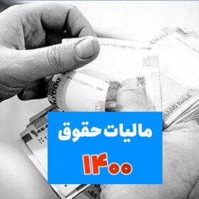 نرخ مالیاتی حقوق 1400