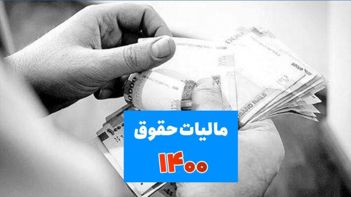 جدول مالیات حقوق 1400