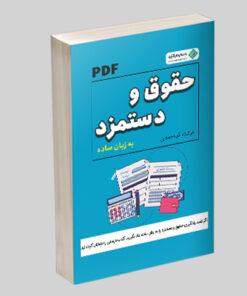 کتاب الکترونیکی حقوق ودستمزد