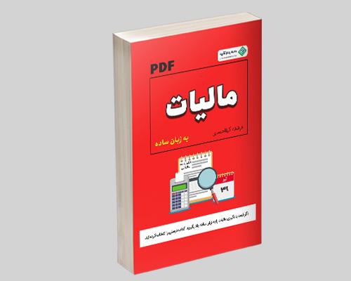 کتاب الکترونیکی مالیات
