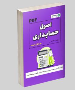 کتاب الکترونیکی اصول حسابداری
