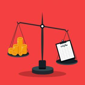 شرایط هزینه های قابل قبول مالیاتی!