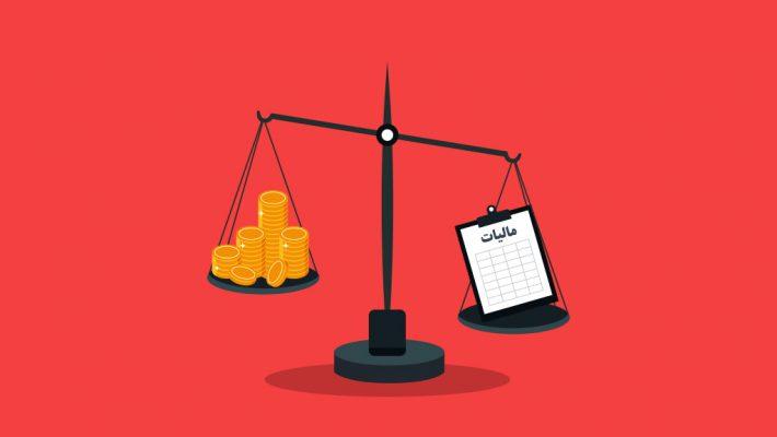 شرایط هزینه های قابل قبول مالیاتی
