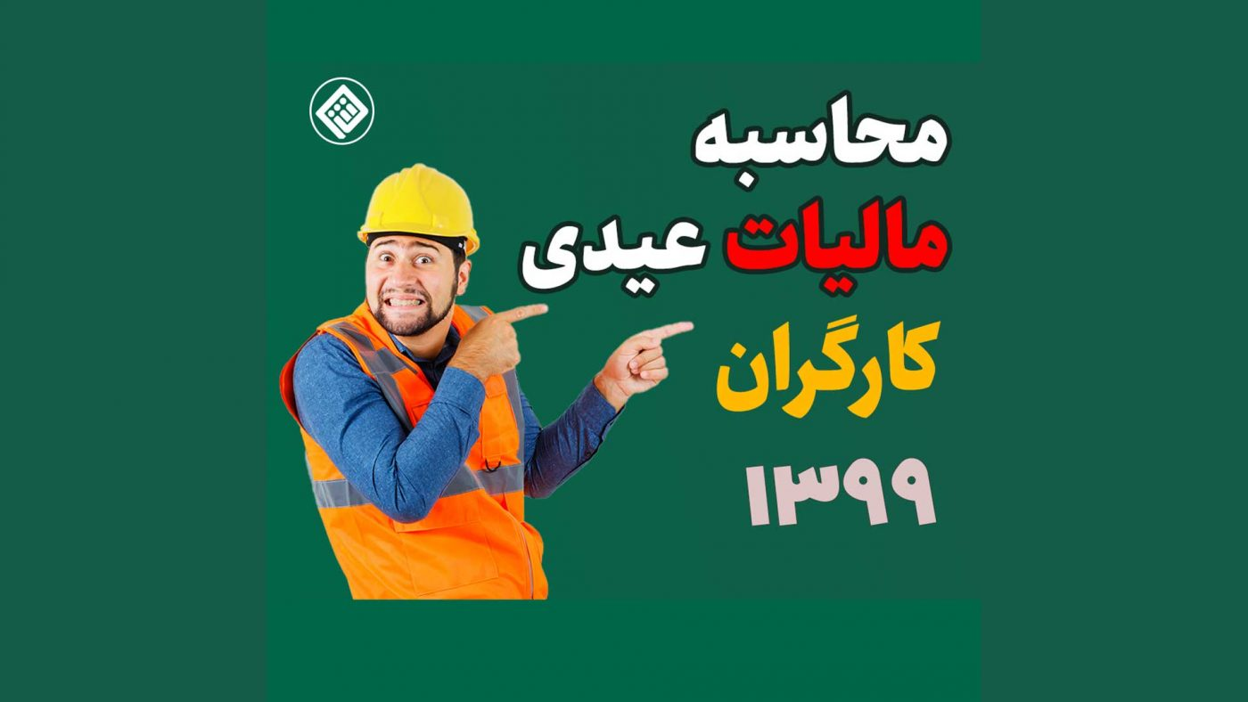 محاسبه مالیات عیدی کارگران سال 1399