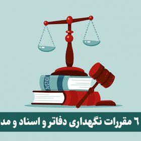 ماده 6 مقررات مربوط به روش های نگهداری دفاتر و اسناد و مدارک!