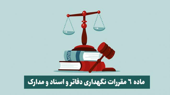 ماده 6 مقررات مربوط به روش های نگهداری دفاتر و اسناد و مدارک