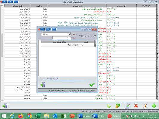 ورود کد معین در نرم افزار هلو