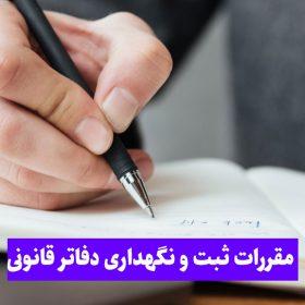 مقررات ثبت و نگهداری دفاتر قانونی