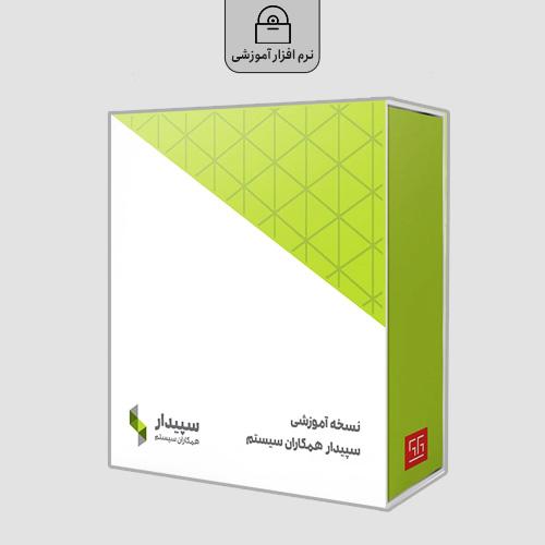 نسخه آموزشی نرم افزار سپیدار همکاران سیستم