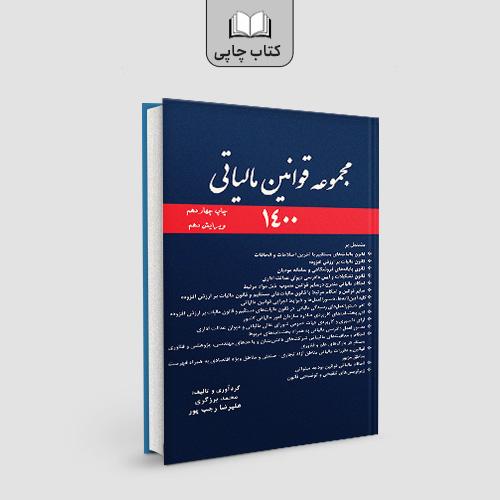 کتاب آموزش مالیات